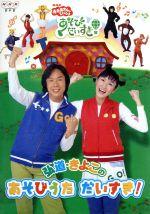 NHKおかあさんといっしょ 弘道・きよこのあそびうた だいすき!(通常)(DVD)