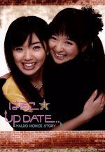 はるこ☆UP DATE 前編 特別版(通常)(DVD)