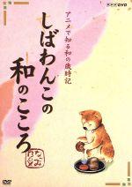 しばわんこの和のこころ なごみBOX(通常)(DVD)