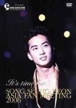 ソン・スンホン アジアファンミーティング2006(通常)(DVD)