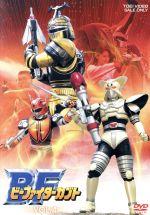 ビーファイターカブト VOL.4(通常)(DVD)