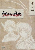 うたわれるもの DVD-BOX 章之四(通常)(DVD)