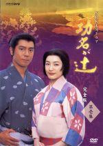 NHK大河ドラマ 功名が辻 完全版 第壱集(4巻セット、BOX付)(通常)(DVD)