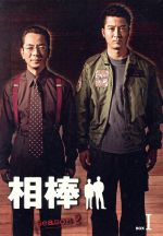 相棒 season2 DVD-BOX 1(外箱、特命事件ファイル付)(通常)(DVD)