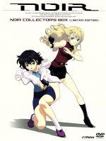 NOIR COLLECTOR'S BOX[LIMITED EDITION](BOX、解説書付)(通常)(DVD)