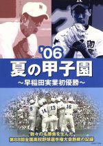 夏の甲子園 06~早稲田実業初優勝~(通常)(DVD)