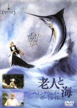 老人と海/ヘミングウェイ・ポートレート(通常)(DVD)