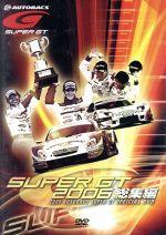SUPER GT 2006 総集編(通常)(DVD)