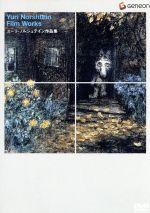 ユーリ・ノルシュテイン作品集(通常)(DVD)