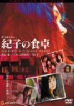 紀子の食卓 プレミアム・エディション(通常)(DVD)