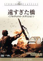遠すぎた橋 アルティメット・エディション(通常)(DVD)