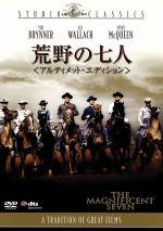 荒野の七人 アルティメット・エディション(通常)(DVD)