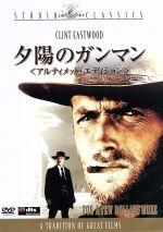 夕陽のガンマン アルティメット・エディション(通常)(DVD)