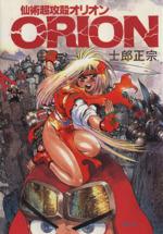 仙術超攻殻オリオン(大人コミック)