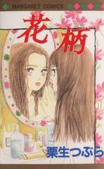 花柄(マーガレットC)(少女コミック)