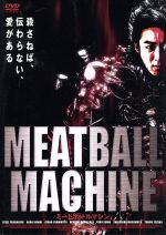 MEATBALL MACHINE(通常)(DVD)