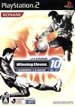 Jリーグ ウイニングイレブン10 +欧州リーグ'06-'07シーズン(ゲーム)