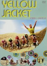 イエロー・ジャケット(通常)(DVD)