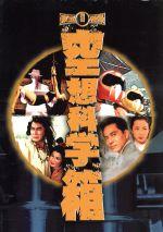 東宝特撮 空想科学箱(通常)(DVD)