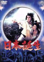 日本誕生(通常)(DVD)