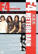 F4 TV Special Vol.1 「流星雨 Meteor Rain」(通常)(DVD)