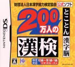 財団法人日本漢字能力検定協会公式ソフト 200万人の漢検~とことん漢字脳~(ゲーム)