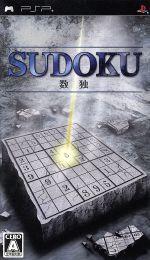 数独 SUDOKU(ゲーム)