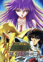 聖闘士星矢 冥王ハーデス 冥界編 後章2(通常)(DVD)