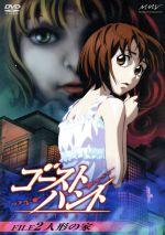 「ゴーストハント」FILE2「人形の家」(通常)(DVD)