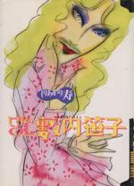 ヒゲのOL藪内笹子(大人コミック)