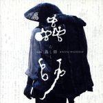 実写映画「蟲師」オリジナル・サウンドトラック(通常)(CDA)