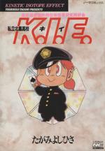 私立北鳳高校K,I,E(大人コミック)