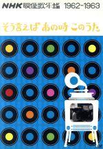 NHK映像歌年鑑 そういえばあの時このうた 1962-1963(通常)(DVD)