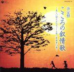 決定盤!こころの叙情歌~美しい詩とメロディーと思い出風景 75選~(通常)(CDA)