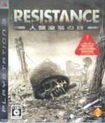 RESISTANCE ~人類没落の日~(ゲーム)