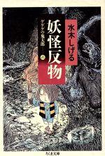 ゲゲゲの鬼太郎(ちくま文庫版)-妖怪反物(6)(ちくま文庫)(大人コミック)