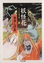 ゲゲゲの鬼太郎(ちくま文庫版)-妖怪花(7)(ちくま文庫)(大人コミック)