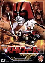 スーパー戦隊シリーズ バトルフィーバーJ VOL.2(通常)(DVD)