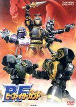ビーファイターカブト VOL.5(通常)(DVD)
