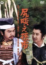 尻啖え孫市(通常)(DVD)