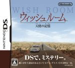 ウィッシュルーム 天使の記憶(ゲーム)