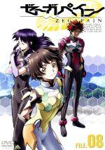 ゼーガペイン FILE.08(通常)(DVD)