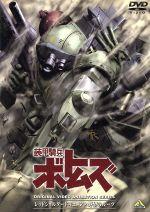 装甲騎兵ボトムズ レッドショルダードキュメント 野望のルーツ(通常)(DVD)