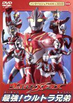 ウルトラマンメビウス 最強!ウルトラ兄弟(通常)(DVD)
