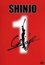 SHINJO(通常)(DVD)