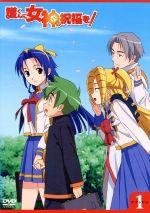 護くんに女神の祝福を! ビアトリス・1(通常)(DVD)