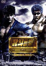 北斗の拳 LEGEND OF HEROES~SPECIAL EDITION~(フィギュア1体、3Dメガネ付)(通常)(DVD)
