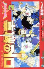 ロトの紋章 ドラゴンクエスト列伝(2)(ガンガンC)(少年コミック)
