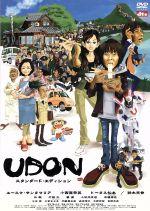 UDON スタンダード・エディション(通常)(DVD)
