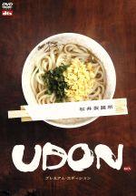 UDON プレミアム・エディション(通常)(DVD)